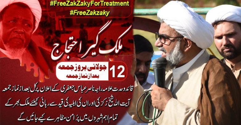 شیخ زکزاکی کی غیر قانونی قید کیخلاف کل ملک بھر میں یوم احتجاج منایا جائے