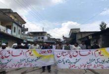 دنیا بھر میں کشمیری آج یوم الحاق پاکستان منارہے ہیں