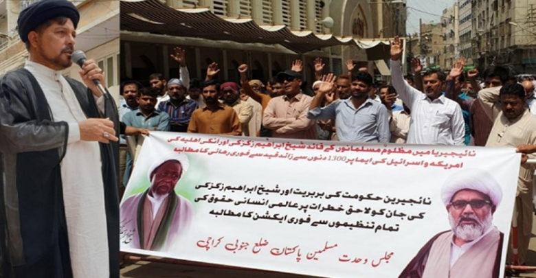 کراچی،شیخ زکزکی کی حمایت میں ایم ڈبلیو ایم کا احتجاج