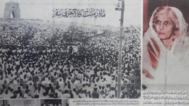 قصہ فاطمہ جناح کی تدفین کا