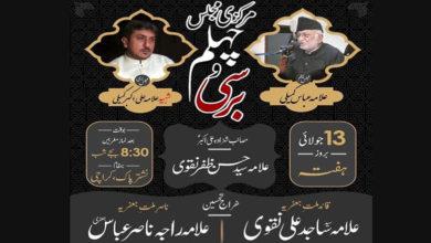 علامہ عباس کمیلی مرحوم کا چہلم آج نشتر پارک میں منعقد ہوگا