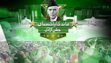 ملک بھر میں یوم آزادی ملی جوش و جذبے سے منایا جارہا ہے