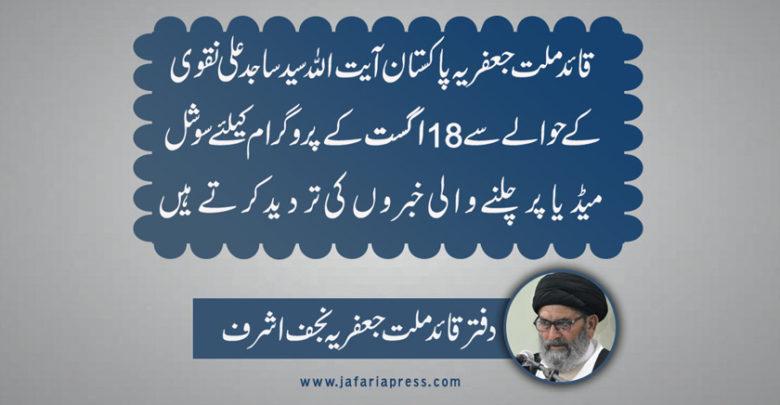 دفتر علامہ ساجد نقوی کی 18 جولائی کنونشن میں شرکت کی تردید