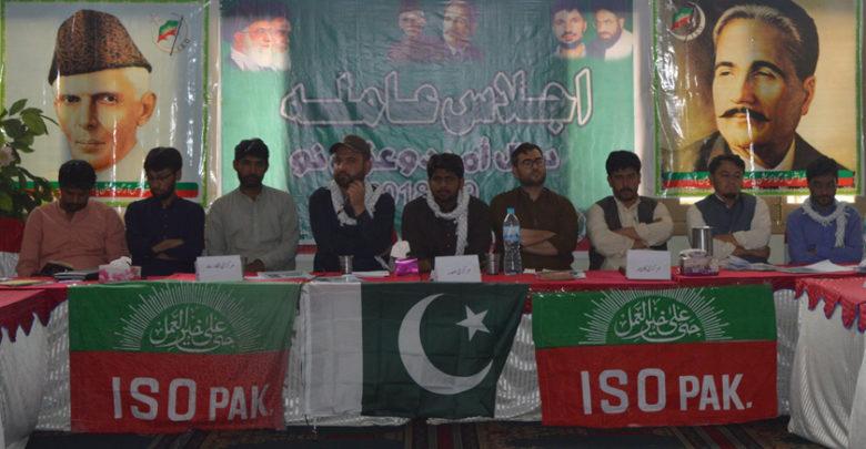 گلگت، آئی ایس او پاکستان کی مجلس عاملہ کاتیسرا اجلاس جاری