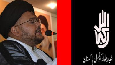 مسئلہ کشمیر، شیعہ علما کونسل کا بھی جمعے کو احتجاج کا اعلان