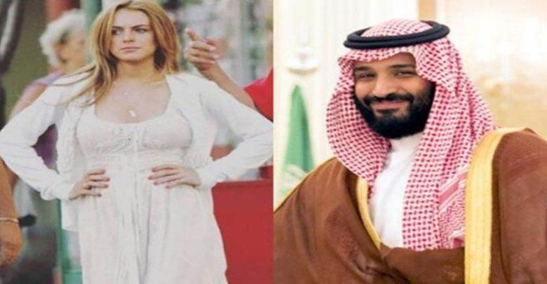 سعودی ولی عہد بن سلمان کی امریکی گلوکارہ لنڈسے لوہن سے قربتیں