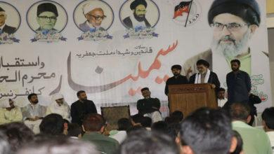 ملتان شیعہ علما کونسل کے زیر اہتمام استقبال محرم کانفرنس کا انعقاد