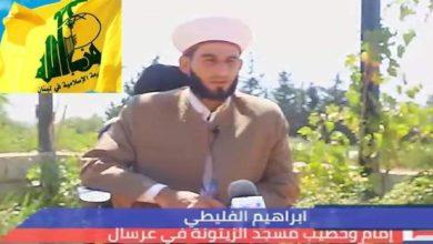 حزب اللہ نے تکفیریوں کو لبنان پر قابض ہونے سے روکا۔ الفلیطی