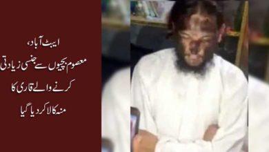ایبٹ آباد، معصوم بچیوں سے جنسی زیادتی کرنے والے قاری کا منہ کالا کردیا گیا