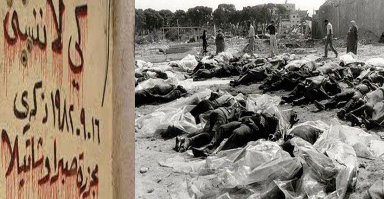 صبرا وشاتیلا میں فلسطینیوں کےقاتلوں کو معاف نہیں کیا جائے گا