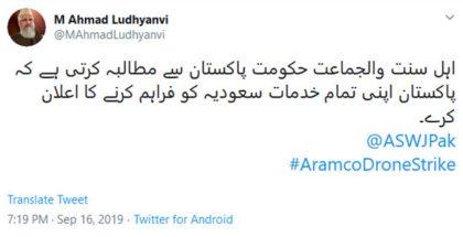 Ahmad Ludhyanvi tweet