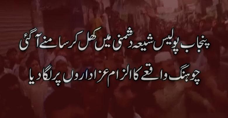 پنجاب پولیس نے چوہنگ واقعے کا الزام عزاداروں پر لگا دیا