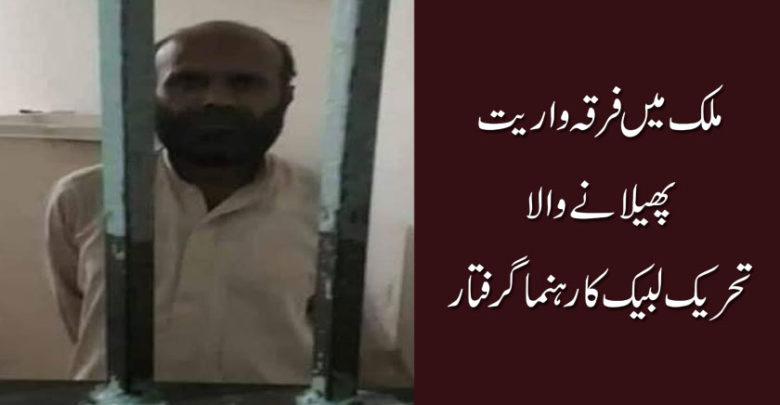 ملک میں فرقہ واریت پھیلانے والا تحریک لبیک کا رہنما گرفتار