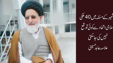 کشمیر کے مسئلہ میں 40 ملکی اسلامی اتحاد سے کوئی توقع نہیں