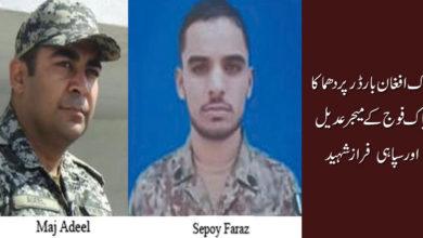 پاک افغان بارڈر پردھماکا، پاک فوج کے میجر اور سپاہی شہید