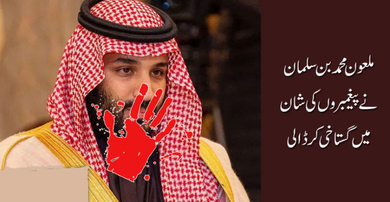 ملعون محمد بن سلمان کی پیغمبروں کی شان میں گستاخی
