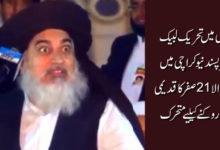 کراچی، تحریک لبیک کے شرپسند 21 صفر کا جلوس روکنے کیلیے متحرک