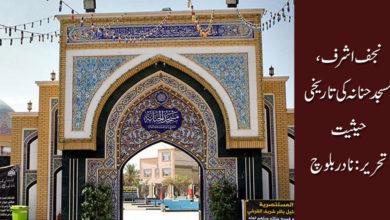 نجف اشرف، مسجد حنانہ کی تاریخی حیثیت