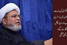 علامہ ساجد نقوی کی ہدایت پر زائرین کیلئےموکب لگائے گئے
