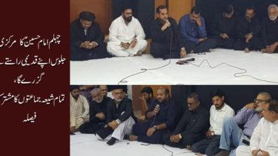 چہلم امام حسینؑ کا جلوس اپنے قدیمی راستے سے نکالنے کا اعلان