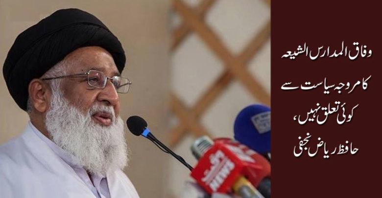 وفاق المدارس الشیعہ کا مروجہ سیاست سے کوئی تعلق نہیں