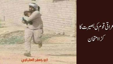 عراقی قوم کی بصیرت کا کڑا امتحان