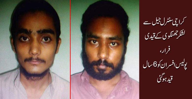 کراچی سنٹرل جیل سے لشکر جھنگوی کے قیدی فرار
