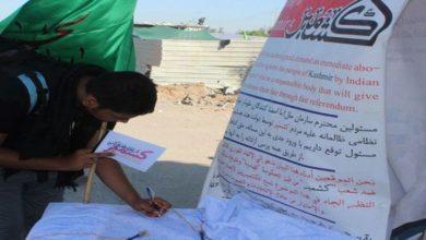 اربعین حسینی: کشمیریوں کی حمایت میں 15 ہزار افراد کے دستخط