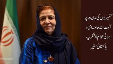 کشمیریوں کی حمایت، آیت اللہ خامنہ ای و ایرانی عوام کا شکریہ