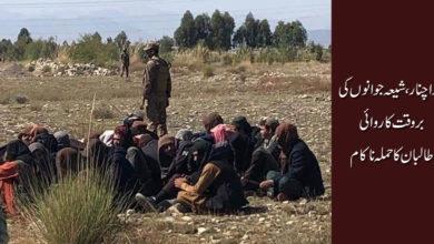پاراچنار شیعہ جوانوں کی بروقت کاروائی،طالبان کا حملہ ناکام