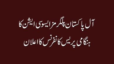 آل پاکستان پلگرمز ایسوسی ایشن کا ہنگامی پریس کانفرنس کا اعلان