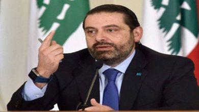 لبنانی وزیر اعظم سعد الحریری اپنے عہدے سے سبکدوش