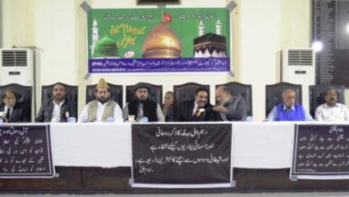 لاہور ہائیکورٹ میں سیرت امام حسین ؑ کانفرنس کا انعقاد