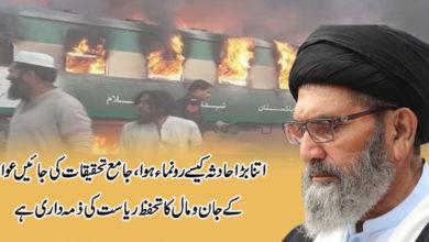 علامہ سید ساجد علی نقوی کا تیز گام حادثہ پر افسوس کا اظہار