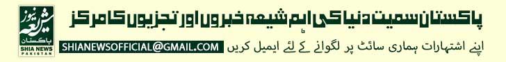 shia news ad