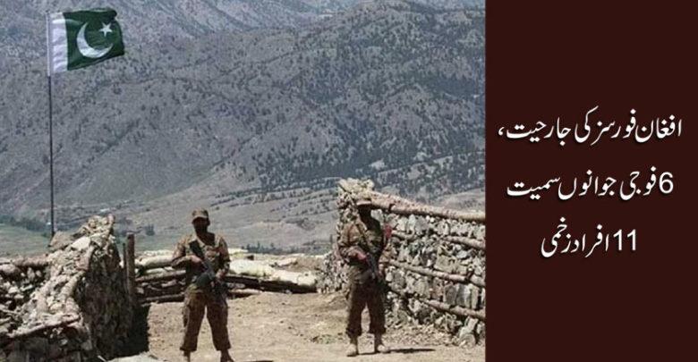 افغان فورسزکی جارحیت، 6 فوجی جوانوں سمیت 11 افراد زخمی