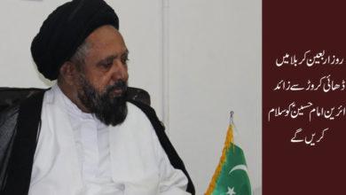 روز اربعین کربلا میں ڈھائی کروڑ سے زائد زائرین امام حسینؑ کو سلام کریں گے