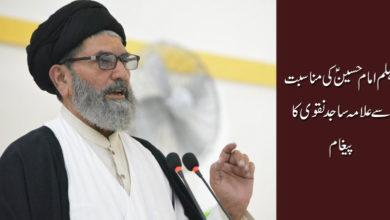 چہلم امام حسینؑ کی مناسبت سے علامہ سید ساجد نقوی کا پیغام