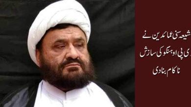 شیعہ سنی عمائدین نے ڈی پی او ہنگو کی سازش ناکام بنادی