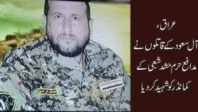 عراق، آل سعود کےقاتلوں نے حشد شعبی کے کمانڈر کو شہید کردیا