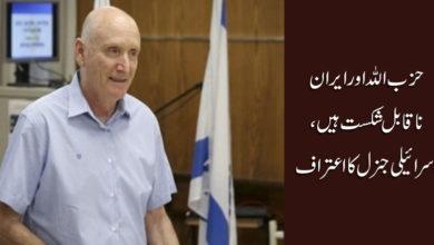 حزب اللہ اور ایران ناقابل شکست ہیں، اسرائیلی جنرل کا اعتراف