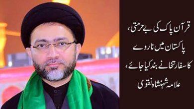 قرآن کی بے حرمتی، پاکستان میں ناروے کاسفارتخانےبند کیا جائے
