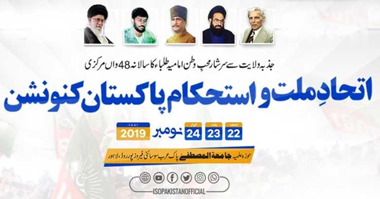 آئی ایس او پاکستان کا مرکزی کنونشن22 نومبر سے لاہور میں ہوگا