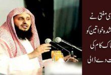 سعودی مفتی نے شادی شدہ خواتین کو شرمناک کام کی اجازت دے ڈالی