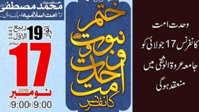 وحدت امت کانفرنس17 جولائی کو جامعہ عروۃالوثقی میں منعقد ہوگی