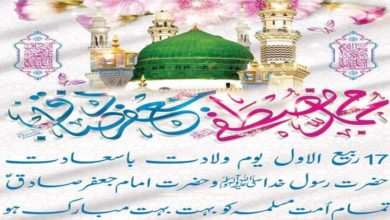 دنیا بھر میں عید میلاد النبی ؐکی ولادت کی مناسبت سے جشن