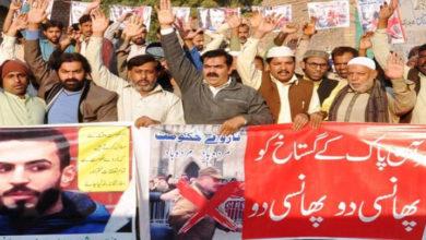 شیعہ سنی اتحاد کونسل کا قرآن پاک کی بے حرمتی کیخلاف مظاہرہ