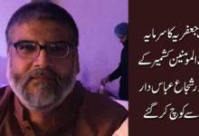 حزب المومنین کشمیر کے کمانڈر شجاع عباس دار فانی سے کوچ کرگئے