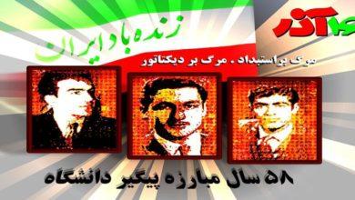 یوم طلبہ ایرانی عوام کی عالمی سامراج کے خلاف جدوجہد کا دن