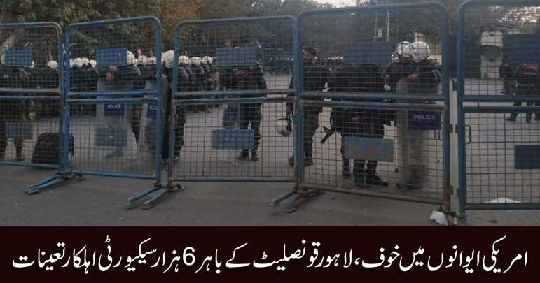 امریکی ایوانوں میں خوف، لاہور قونصلیٹ کے باہر 6 ہزار سیکیورٹی اہلکار تعینات
